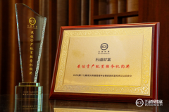 """五道财富荣膺 """"2020最佳资产配置服务机构奖"""""""