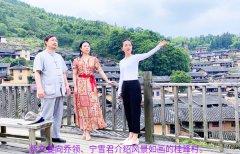 福建有个桂峰村