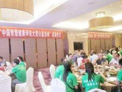 """""""中国智慧健康评估大型公益活动"""