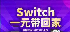 <b>年中冲刺购,switch一元带回家</b>