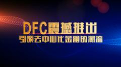 DFC震撼推出,引领去中心化金融的