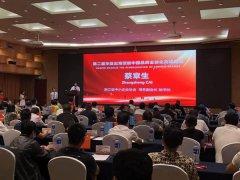 """第二届""""华品出海赋能中国品牌全球化""""高峰论坛在杭州召开"""