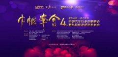 爱车小屋.香百年杯第四届中国汽车行业巾帼峰会成功举办