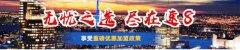 速8中国6月12家酒店相继开业