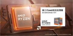 AMD锐龙3000XT系列处理器正式发布 精英级性能为发烧友提供全新选择