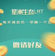 星洲生态LMT(榴芒币)生态产业