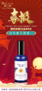 黛兰娜防晒位列第一:《中国化妆品》十
