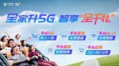 中国移动全千兆,驰骋信息高速路的护航者