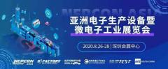 蓄势而发,艾贝特将出展2020 亚洲电子生