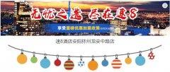 燃BAO中国文化速8酒店安阳林州龙安中路店