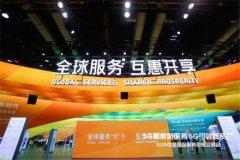 相约2020服贸会,中国移动携手共创5G互惠共享未来