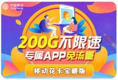 """中国移动""""宝藏卡"""",200G流量"""