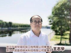 环保达人王志华:以温暖力量,倾情赋能