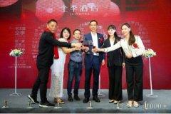 全季第1000家门店落地华南,5年内门店数量将扩至3000家