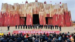 <b>推进文化旅游和生态文明共同发展——陕西榆阳区麻黄梁黄土地质公园建成开园</b>
