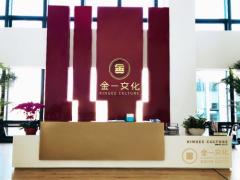 金一文化喜获深圳市连锁经营协会表彰,荣登两项实力榜单