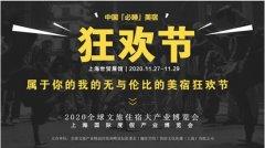 2020中国必睡·美宿狂欢节