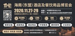 <strong>2020THE海南酒店展  11月27日 海南国</strong>