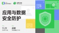 OPPO技术开放日第六期开启报名丨聚焦应用