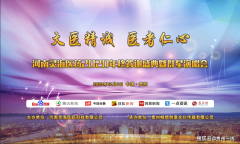 河南灵海医药2020贵州年终答谢盛典暨群星演唱会在贵阳市隆重举行