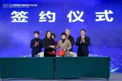 <b>乘风破浪,竞扬天下!2020第四届中国电竞产业大会在江都举办</b>