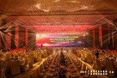 浪湃集团董事长张轩受邀参加2020年广东省黑龙江商会年会