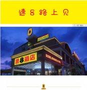 速8酒店新发现,揭开中国上古三大文明!