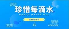 中国水周——金鱼告诉你每次洗手要用多
