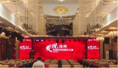 发现沧州,见证B2B创新的力量