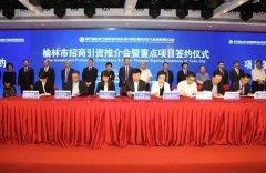 <b>第五届丝博会榆林签订合同项目31个 引资额超271亿元</b>
