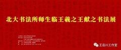 "<b>""北大书法所师生临王羲之王献之书法展""即将在北大开幕</b>"