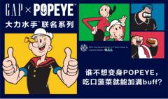 <b>GapxPOPEYETM大力水手TM联名系列单挑回忆,欢趣登场!</b>