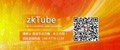 <b>重磅消息!zkTube测试网络即将上线</b>