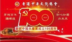 献礼建党百年华诞,香港中华文化总会以