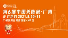 2021第6届中国美陈展将于8月10-11日在广州盛大启幕