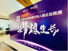 中国创新企业成长加速计
