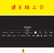 速8酒店:野性长城 红山文化
