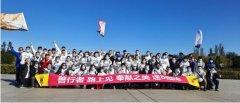 速8酒店(中国)善行者公益徒步活动完美