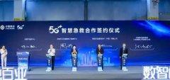 5G赋能智慧医疗 高通与中国伙伴合作助推